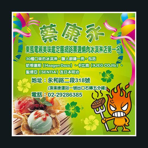 東風電視美味鑑定團網路票選燒肉吃到飽第一名